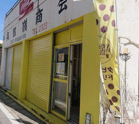 久米島最新ショップ情報:YUNAMI FACTORY BOBA