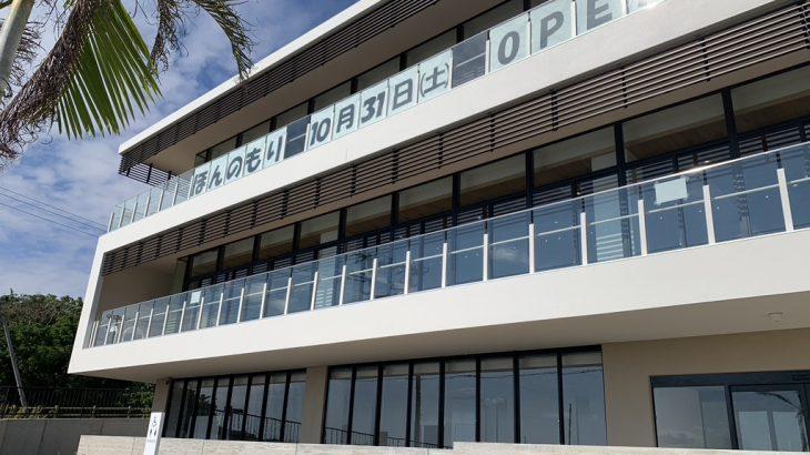 ついに開館‼︎久米島町複合型防災・地域交流センター「ほんのもり」