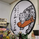 久米島のおすすめの居酒屋:『北海道居酒屋ラムラム』